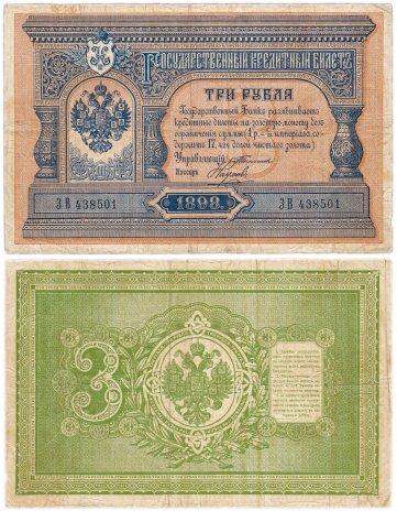 купить 3 рубля 1898 Тимашев, кассир Наумов
