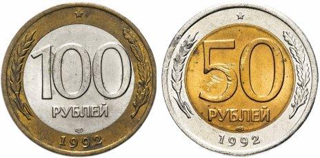 купить Набор монет 50 и 100 рублей 1992 года ЛМД штемпельный блеск