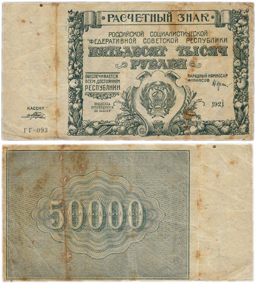купить 50000 рублей 1921