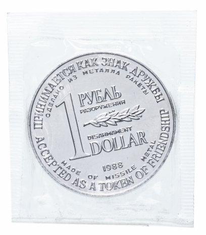 купить СССР 1 рубль-доллар разоружения 1988, жетон из металла ракеты Р-12 в запайке
