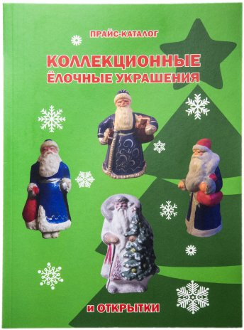 купить Прайс-каталог / Коллекционные ёлочные украшения и открытки