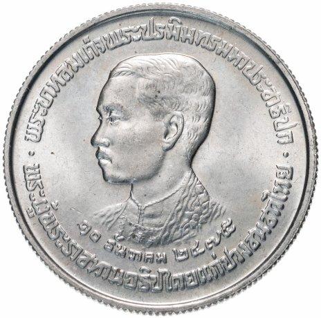 """купить Таиланд 5 бат 1980 """"48 лет конституционной монархии Рамы VIII"""""""