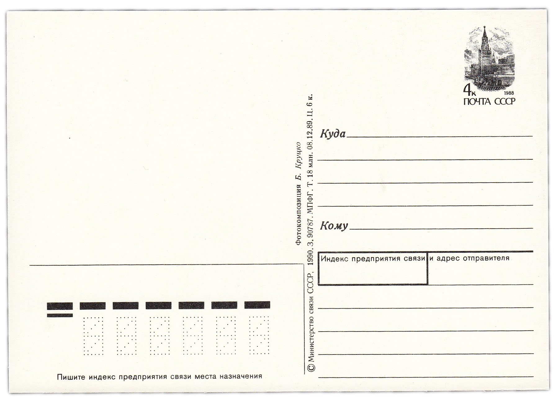 Обратная сторона открытки 10х15, картинки