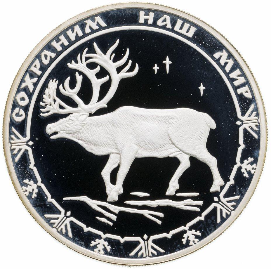 купить 3 рубля 2004 ММД Северный олень