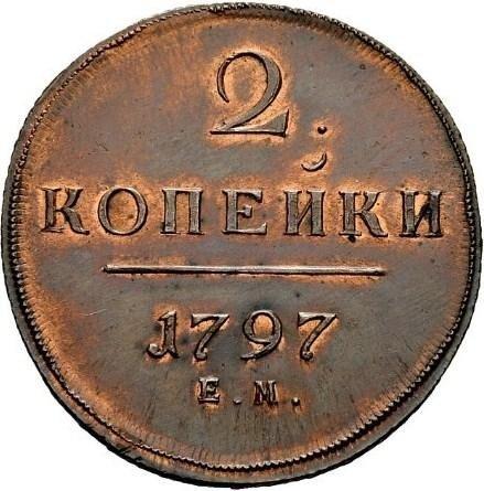 купить 2 копейки 1797 года ЕМ новодел