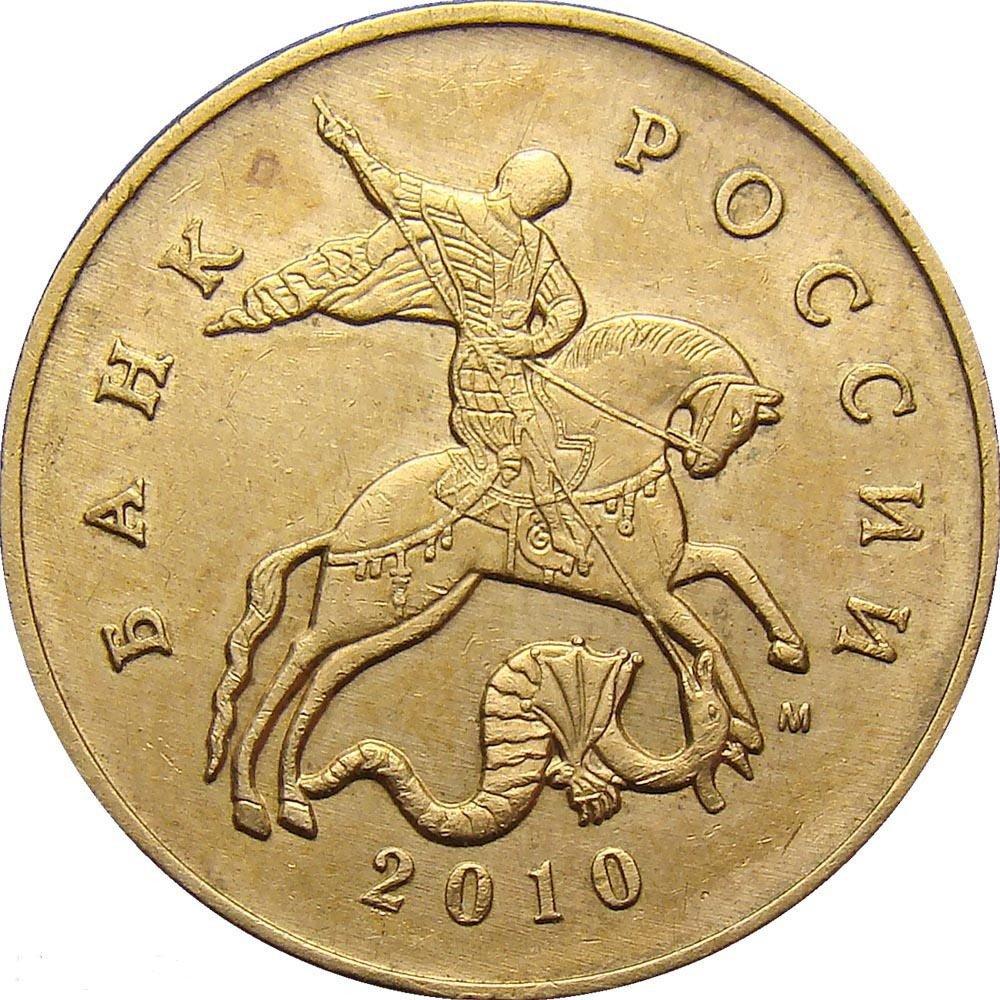 Монета 2010 года м