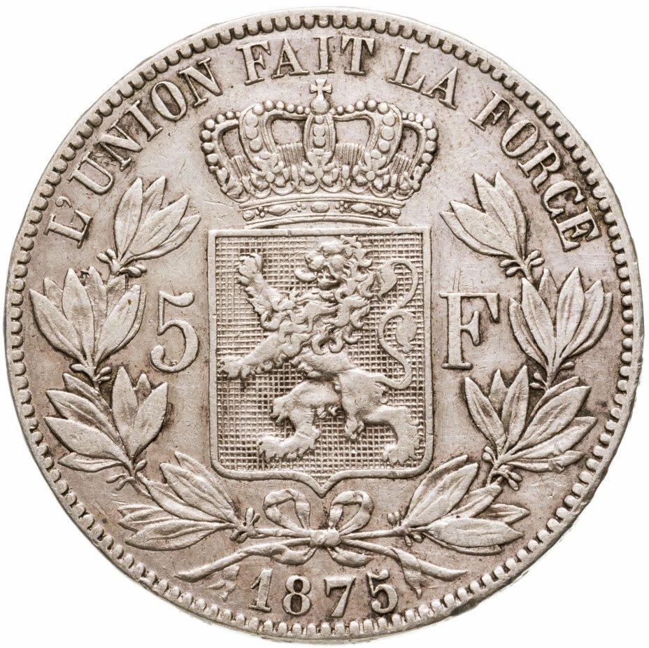 купить Бельгия 5 франков (francs) 1875
