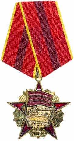 """купить Медаль КПРФ """"90 лет Октяборьской революции"""", булавка"""