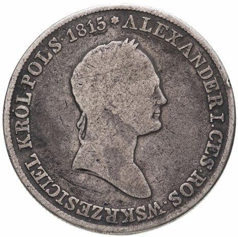 купить 5 злотых (zlotych) 1834 IP