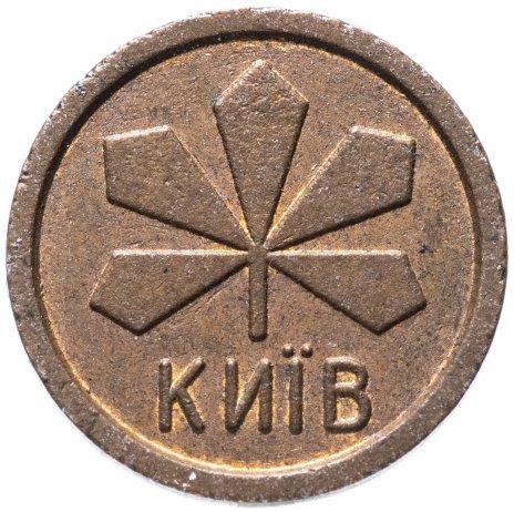 купить Жетон метрополитена Киев (малого размера , разновидность случайная  )