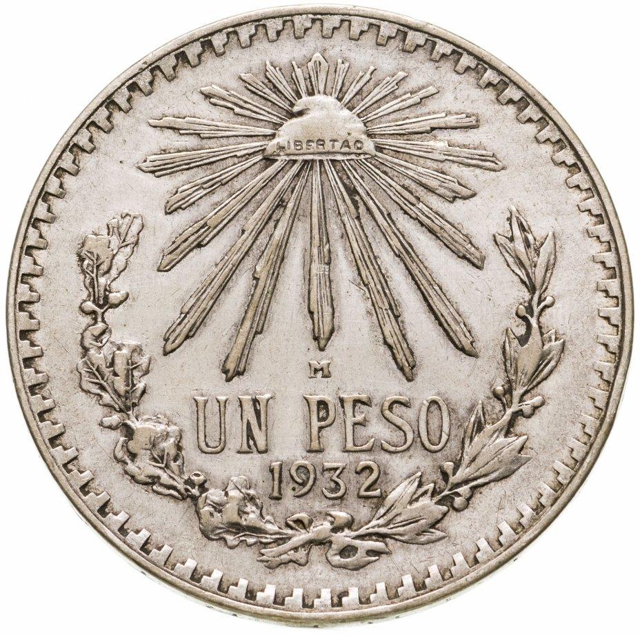 купить Мексика 1 песо (peso) 1932