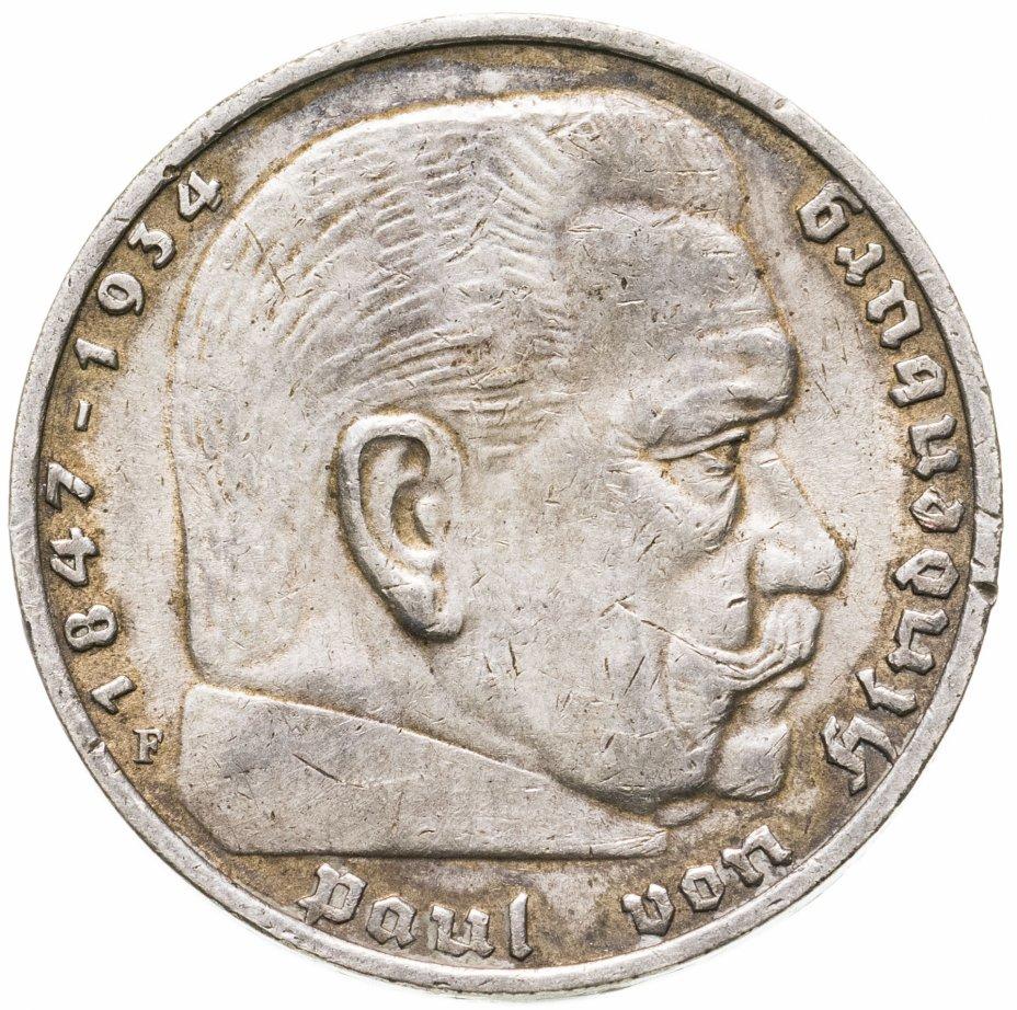 купить Германия 5 рейхсмарок (reichsmark) 1936 Гинденбург Третий рейх, без свастики