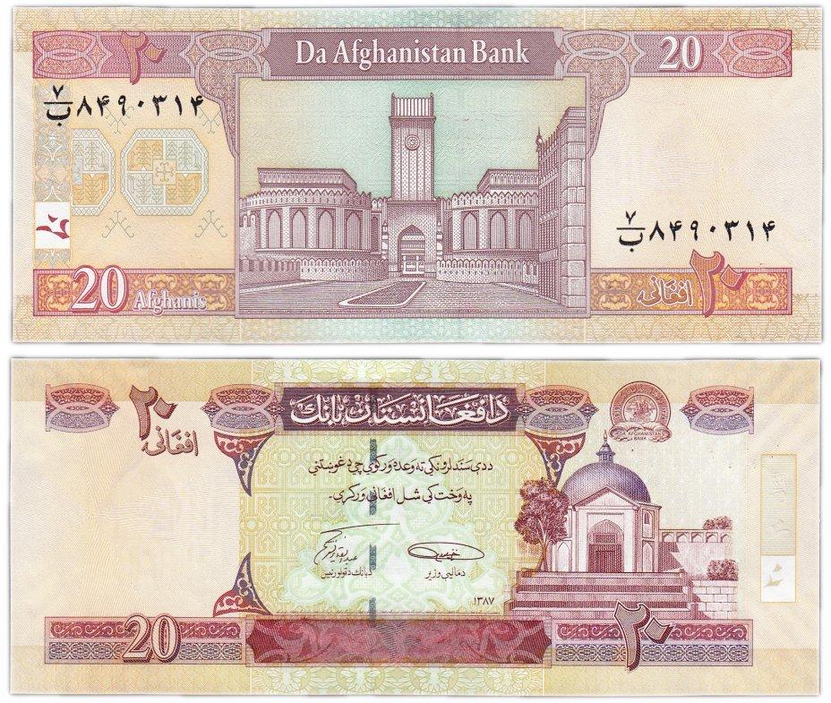 купить Афганистан 20 афгани 2008 (Pick 68d)