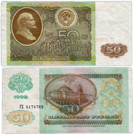 купить 50 рублей 1992