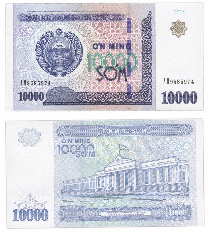 купить Узбекистан 10000 сум 2017 (Pick 84)