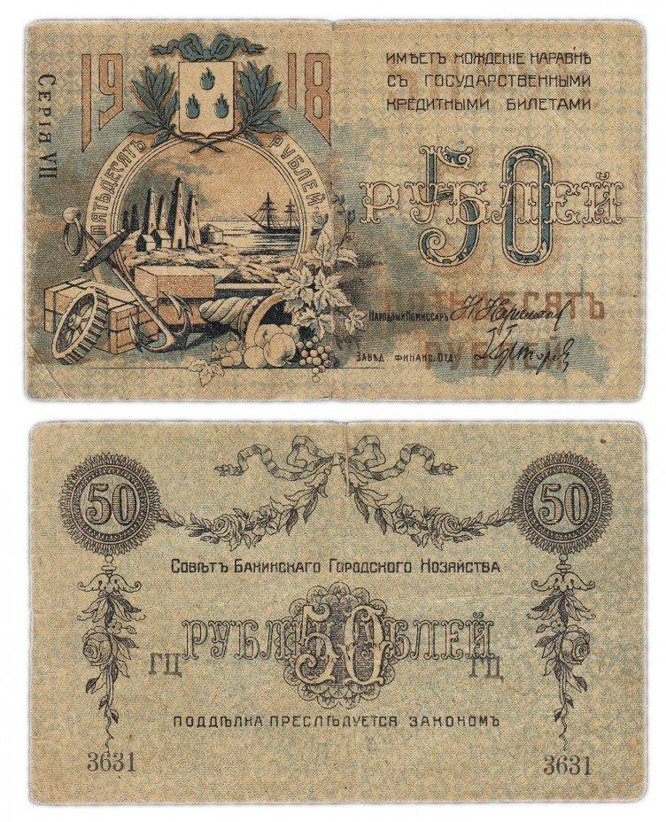 купить Азербайджан (Баку) 50 рублей 1918 Совет Бакинского Городского Хозяйства тип 3, серия VII