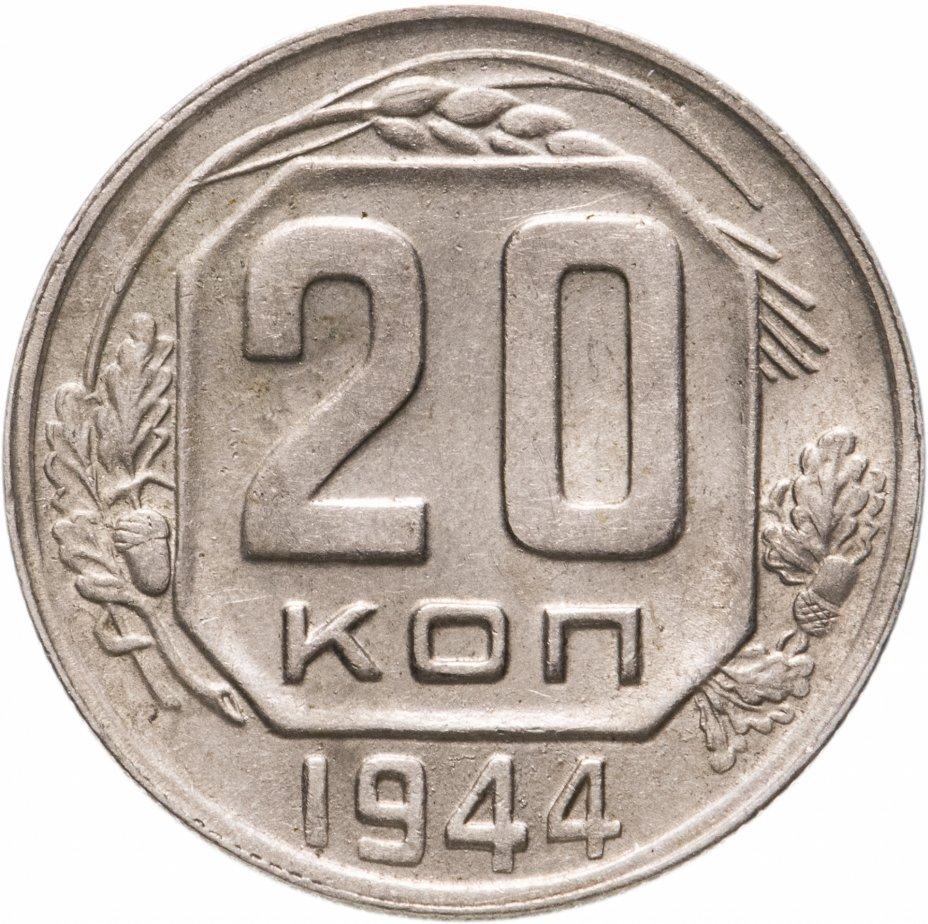 купить 20 копеек 1944