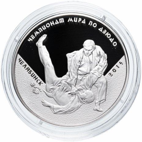 купить 3 рубля 2014 ММД Proof чемпионат мира по дзюдо, г. Челябинск