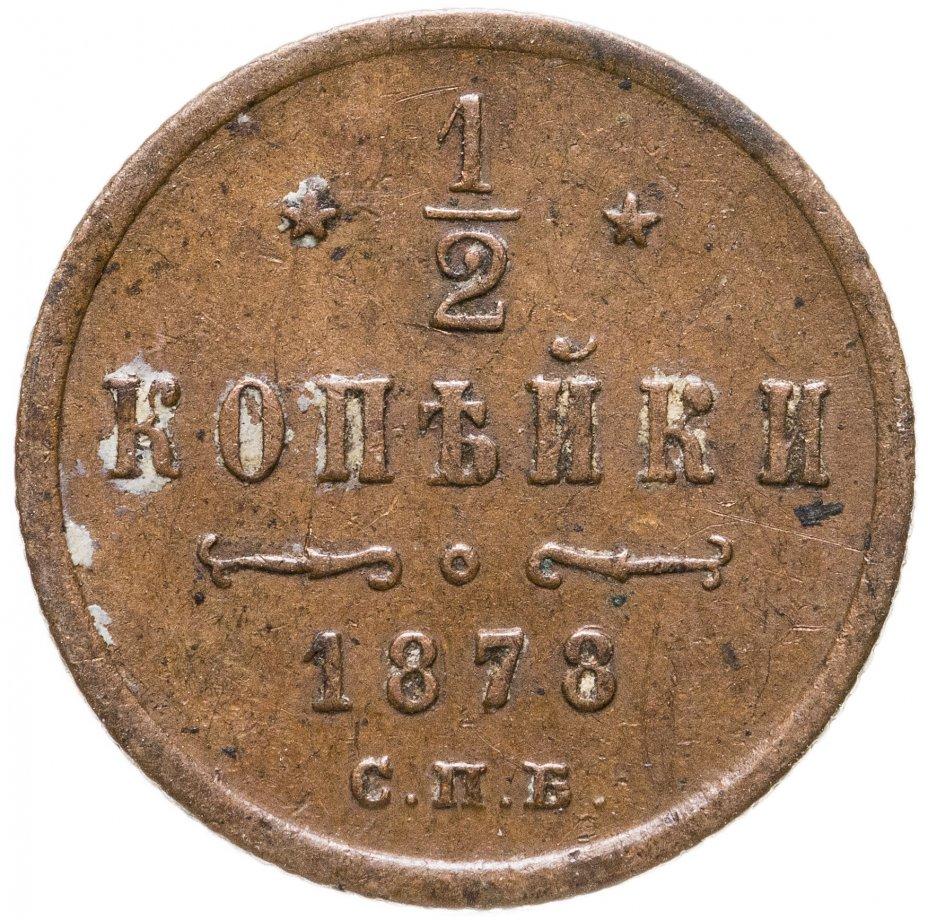 купить 1/2 копейки 1878 СПБ