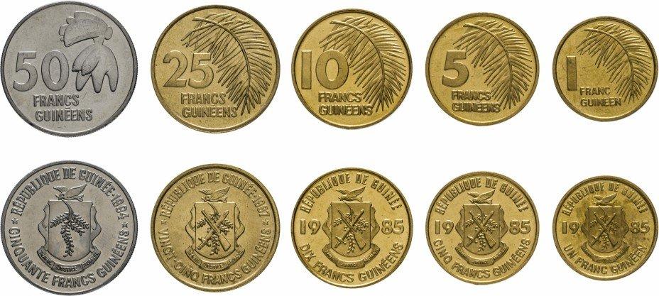 купить Гвинея набор монет 1985-1994 (5 штук)