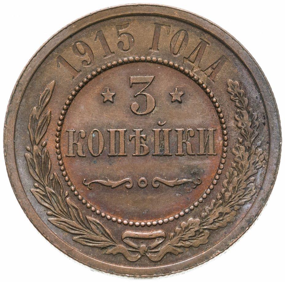 купить 3 копейки 1915