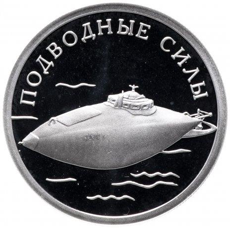 """купить 1 рубль 2006 СПМД """"Подводная лодка изобретателя Джевецкого"""""""