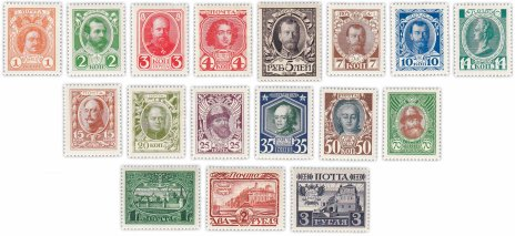 купить 1913 год 300 лет дома Романовых  чистые