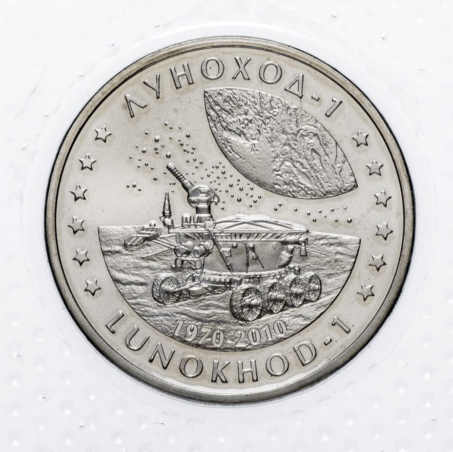 """купить Казахстан 50 тенге 2010 """"Космос - Луноход 1"""" в запайке"""