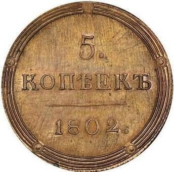 купить 5 копеек 1802 года КМ новодел, образца 1803