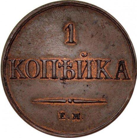 купить 1 копейка 1830 года ЕМ-ФХ