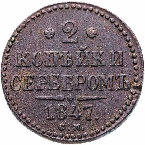 купить 2 копейки 1847 СМ