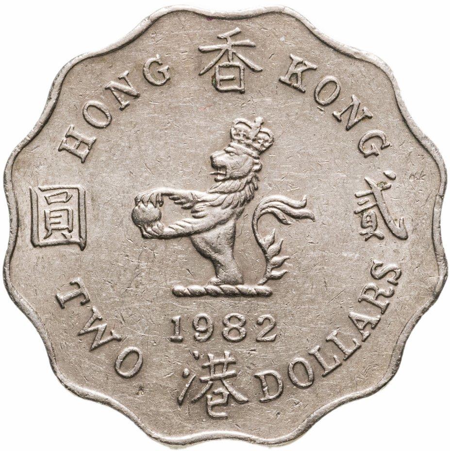 купить Гонконг Британский 2 доллара (dollars) 1982, молодая королева