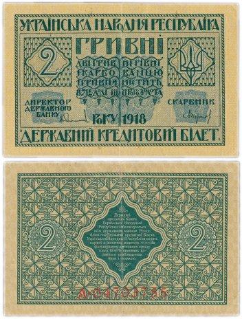 купить Украина 2 гривны 1918 года