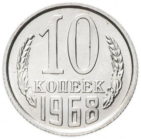 купить 10 копеек 1968