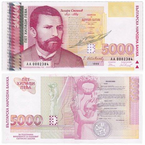 купить Болгария 5000 лев 1996 (Pick 108a)
