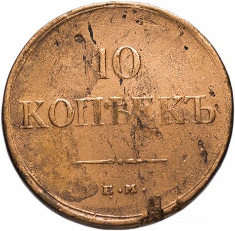 купить 10 копеек 1834 года ЕМ-ФХ