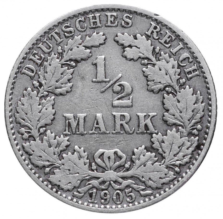 """купить Германия 1/2 рейх марки 1905 """"E"""""""