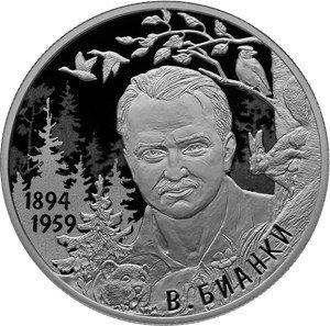 купить 2 рубля 2019 Proof писатель В.В. Бианки, к 125-летию со дня рождения