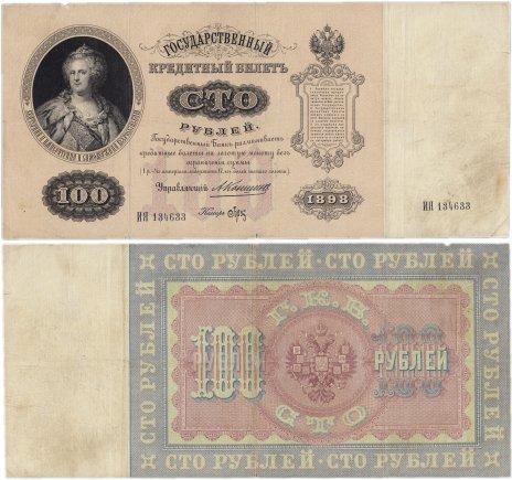 купить 100 рублей 1898 Коншин, кассир Брут