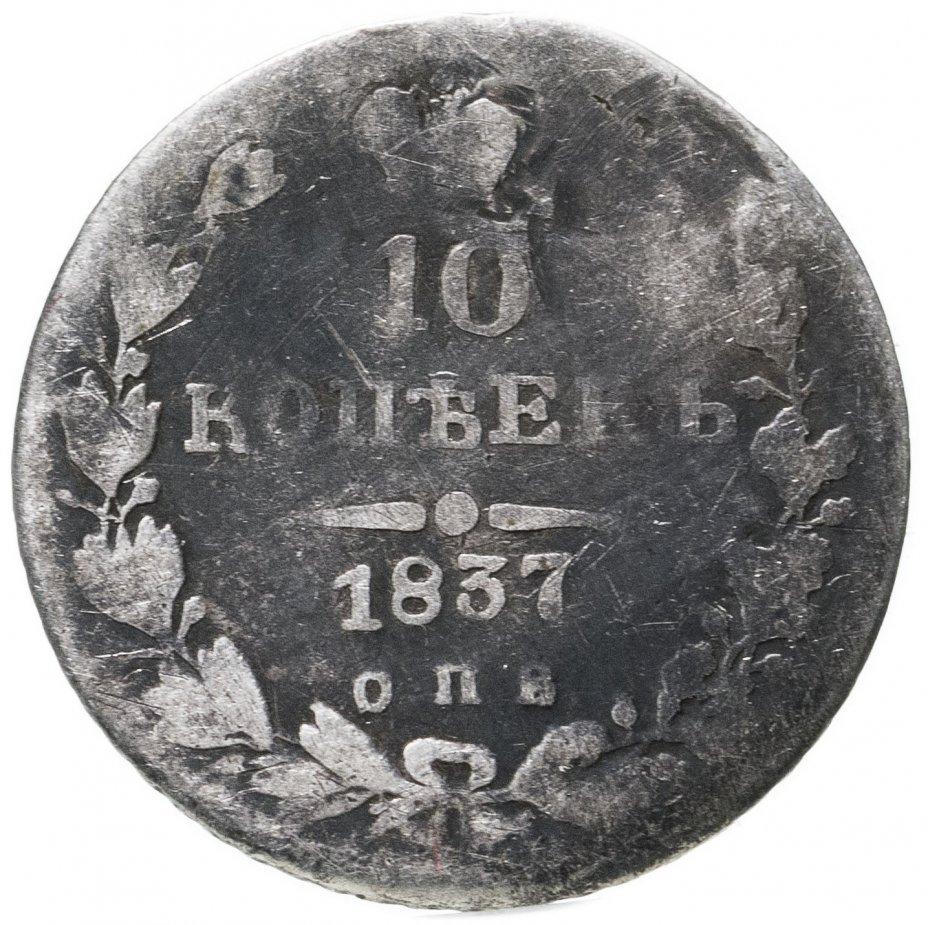 купить 10 копеек 1837 СПБ-НГ