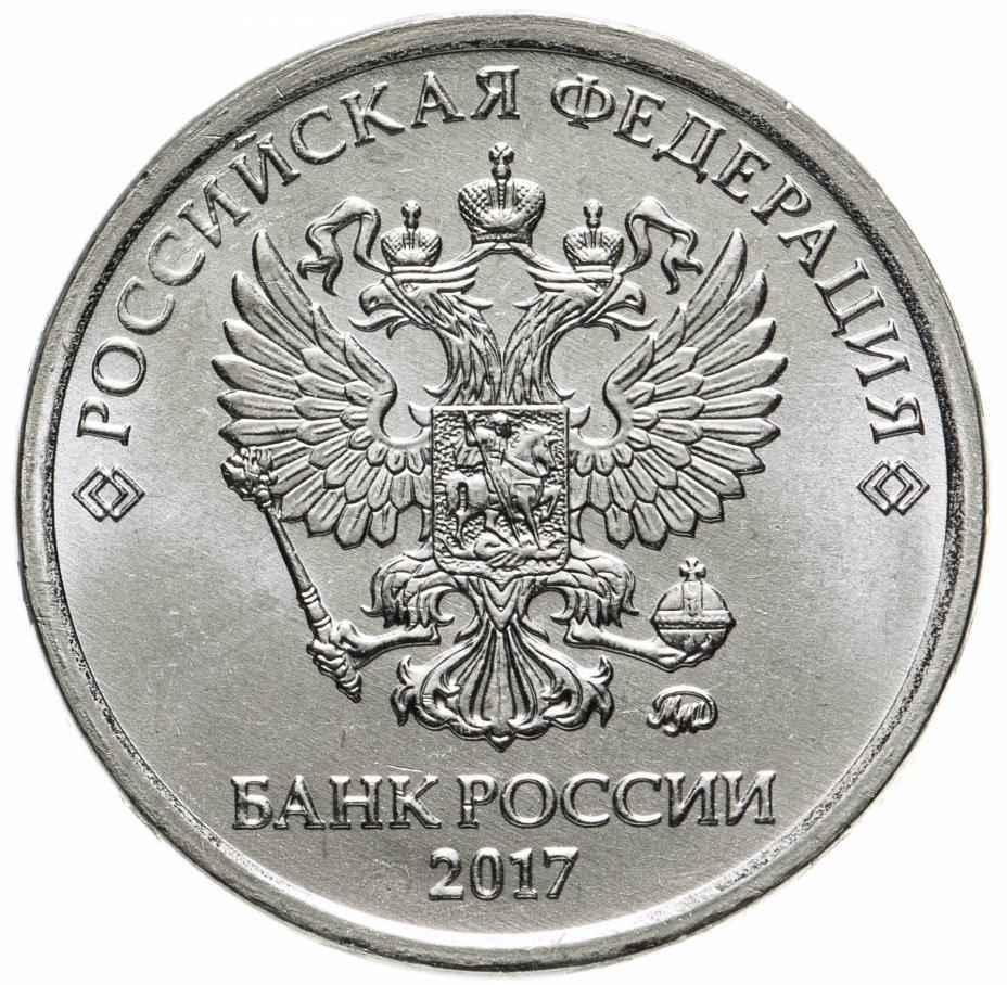 купить 2 рубля 2017 ММД штемпельный блеск