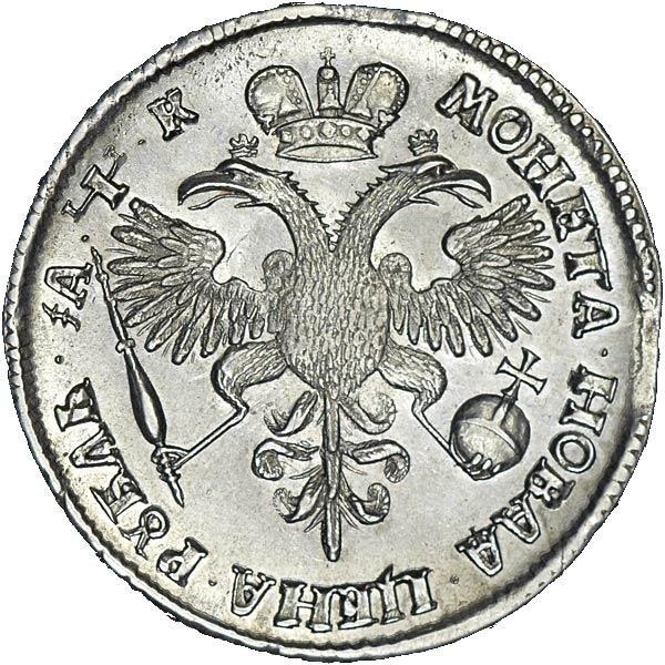 купить 1 рубль 1720 года с пряжкой, арабески