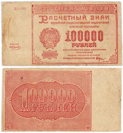 купить 100000 рублей 1921