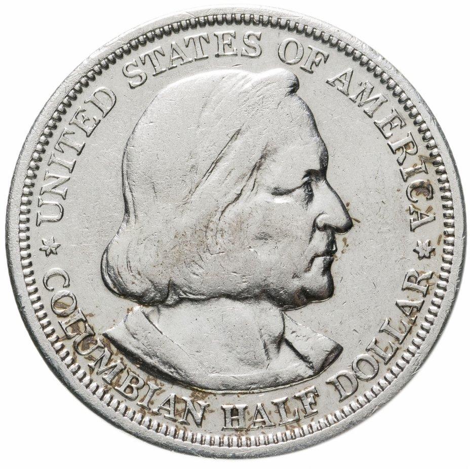 """купить США 1/2 доллара 1892 """"Всемирная выставка 1893 года. Колумб"""""""