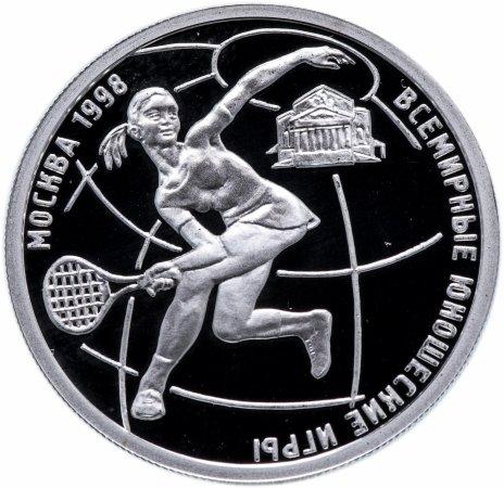 """купить 1 рубль 1998 ММД """"Всемирные юношеские игры -  теннис"""""""
