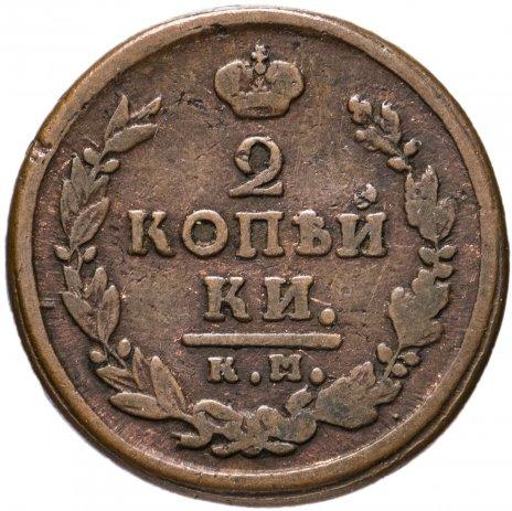 купить 2 копейки 1821 КМ-АМ