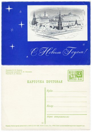 """купить Открытка (открытое письмо) """"С Новым Годом!"""" худ. В.И. Смирнов 1967"""