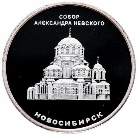 """купить Медаль """"Собор Александра Невского. Новосибирск"""" в футляре"""
