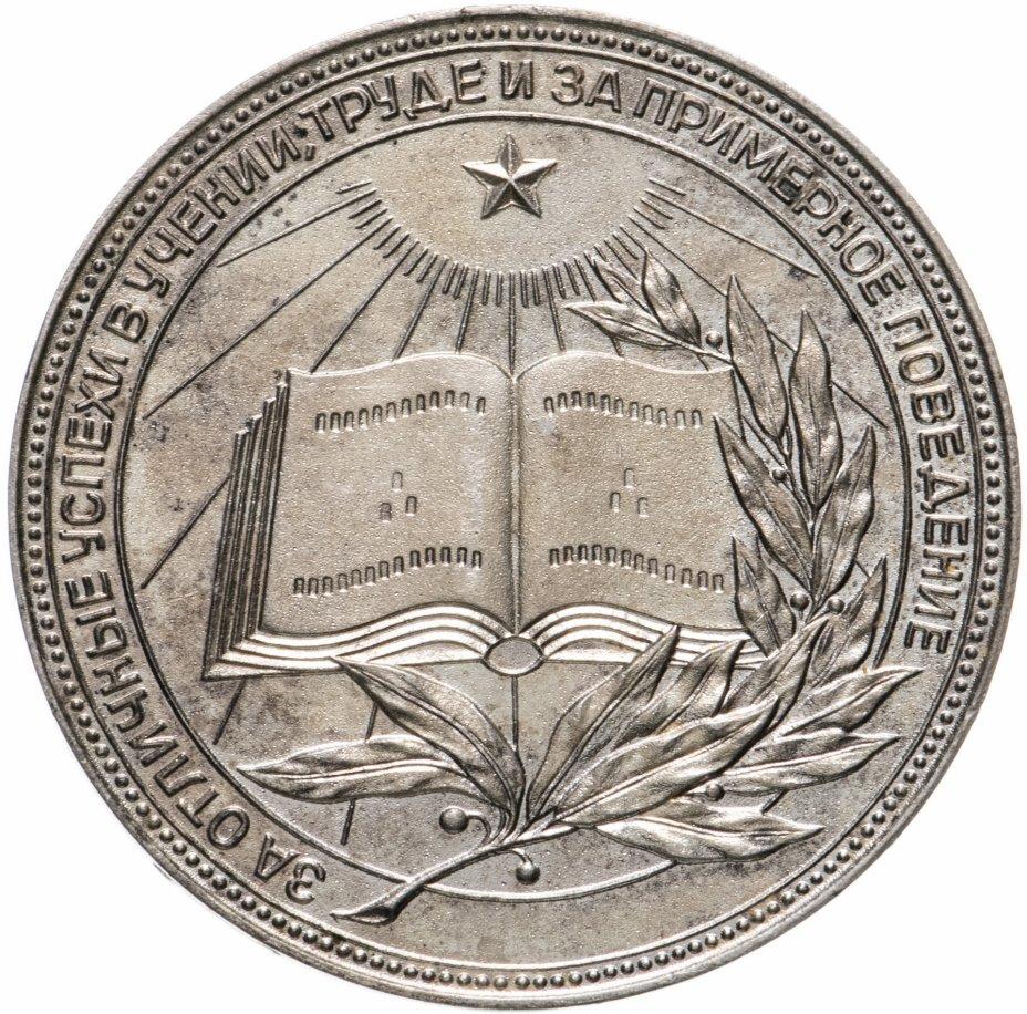 купить Серебряная школьная медаль РСФСР, томпак, серебрение, 1960-1970 гг.