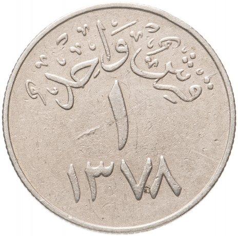 купить Саудовская Аравия 1 гирш (кирш, qirsh) 1958